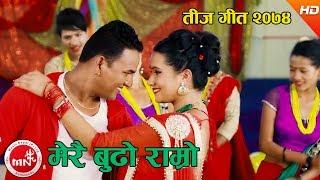 New Teej Song 2074 | Merai Budho Ramro - Rameshraj Bhattarai & Chija Tamang Ft.  Ranjita & Shankar