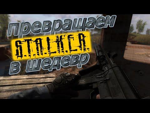 S.T.A.L.K.E.R. Зов Припяти с новой графикой и оружием + правильная установка