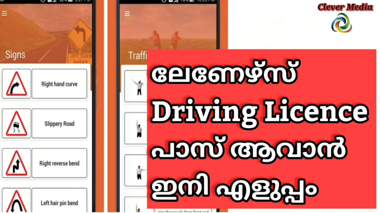Driving License Learners Exam Test Get Driving Licence Easily
