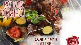 Рецепт: Салат из овощей на гриле - Все буде смачно - Выпуск 143 - 02.05.15