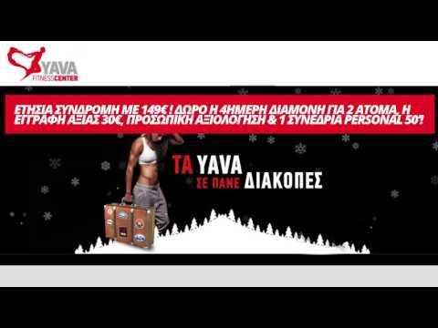 Τα Yava σε πάνε διακοπές - Radio spot by Hellas Media Services ltd.