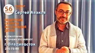 NHR ♥ Сергей Аваков во Владивстоке 5-6, 7-8 апреля 2018 г.