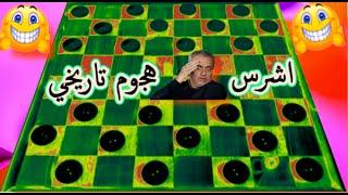 مبارة ملكية🎬📷    (لعبة الداما) العربية - طرح خرافي اخطر نقلة   Checkers game screenshot 2