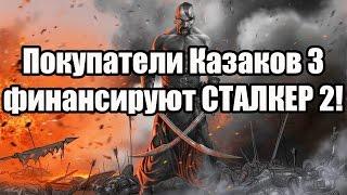 Покупатели Казаков 3 финансируют СТАЛКЕР 2!(, 2016-09-25T15:26:25.000Z)