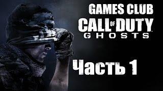 Прохождение игры Call of Duty Ghosts часть 1(Твиттер канала - https://twitter.com/GAMES_CLUB_DG Плейлист прохождения - http://goo.gl/xITGi0 Группа канала