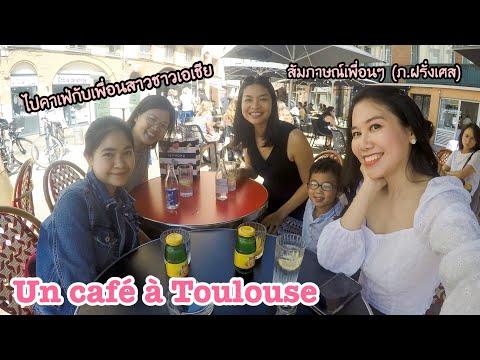 Vlog : un café à Toulouse สัมภาษณ์เพื่อนๆ(ภ.ฝรั่งเศส) & พาชมบรรยากาศคาเฟ่เมือง Toulouse