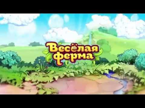 Веселая Ферма для ВКонтакте [Официальный Трейлер]