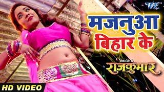 #Video_Song | मजनुआ बिहार के | Vishal Singh Bane Rajkumar | Majanua Bihar Ke