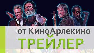 Ветераны зарубежных войн — Русский трейлер (2019)