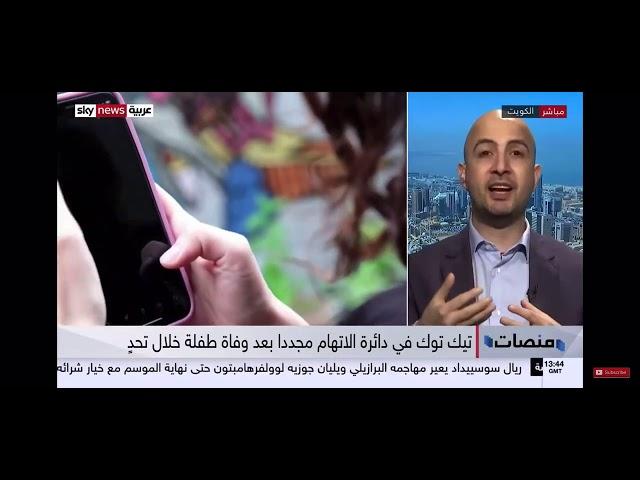 مقابلتي على سكاي نيوز عربية حول خطورة تحديات TikTok على الأولاد