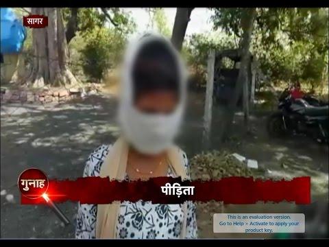 Rape With Minor In Sagar !! Gunaah
