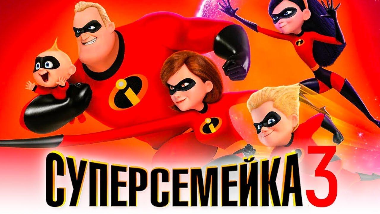 Смотреть Суперсемейка 2 (мультфильм 2019 года): дата выхода, сюжет, фото видео