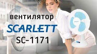 Вентилятор Scarlett SC-1171 - видео обзор