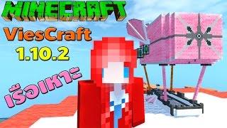 Minecraft Mod รีวิว ViesCraft เรือเหาะแสนน่ารัก