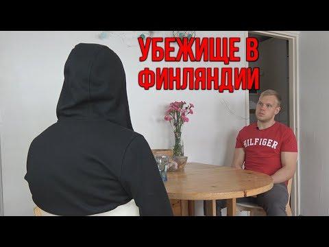 Беженство в Финляндии!  Личный опыт!