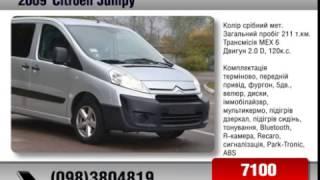 Citroen Jumpy 2009 AvtoBazarTV №863