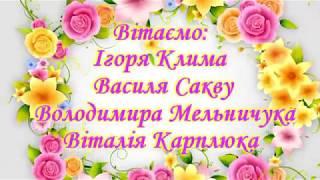 Вітання для Віталія Карплюка (ТРК