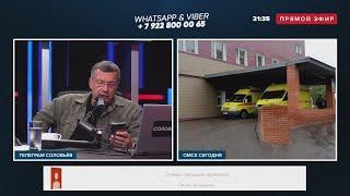 ДАЙ БОГ ЕМУ ЗДОРОВЬЯ! Соловьев про ОТРАВЛЕНИЕ Навального и его состояние