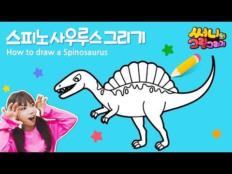육식공룡 스피노사우루스 그리기_How to draw a Spinosaurus for kids [유아미술놀이 써니의 그림그리기]