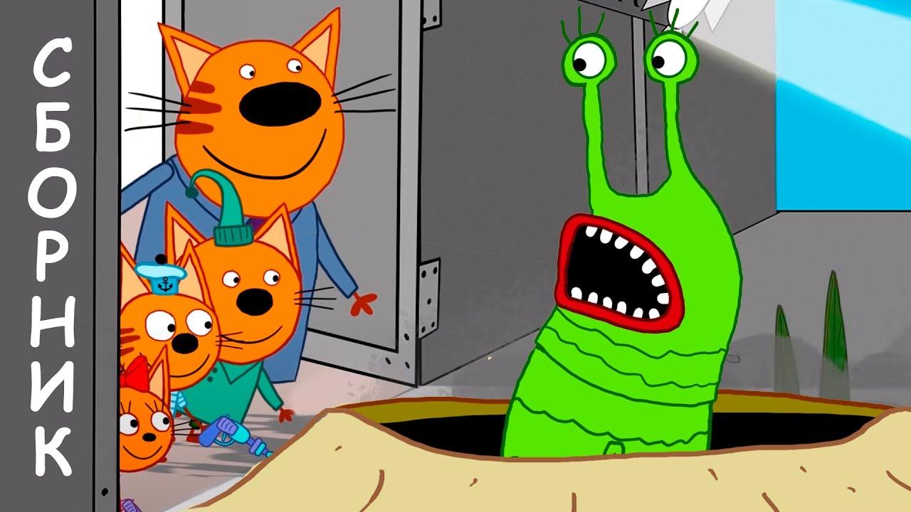 Три Кота   Сборник НЕВЕРОЯТНЫХ Серий   Мультфильмы для детей 👽🛸⭐