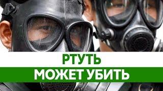 видео Чем опасна ртуть из градусника для человека: вред для организма