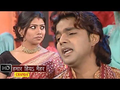 Hamaar Hiya Mehar || हमार हिया मेहर || Pawan Singh || Bhojpuri Hot Songs