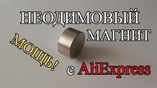 неодимовый магнит с AliExpress, распаковка и обзор