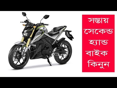 Second Hand Bikes Price In Bangladesh | Travel Bangla 24 | Second Hand Bikes Market In BD