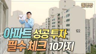 아파트 투자하실 분들은 꼭 참고하세요. 아파트 성공 투자를 위한 필수 체크사항 10가지 (풀영상)