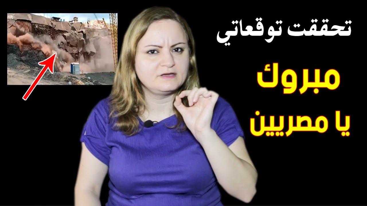 نبوءة انهيار سد النهضة اصبحت أكيدة - مبروك يا مصريين