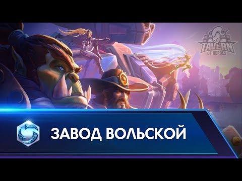 видео: Обзор нового поля боя: Завод Вольской | Русская озвучка | heroes of the storm
