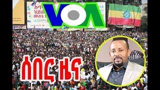 VOA Amharic Radio Daily News June 24, 2018 - ዕለታዊ ዜናዎች የአማርኛ ድምጽ