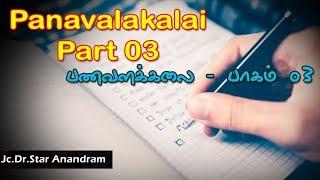 பணவளக்கலை பகுதி 03     PANAVALAKALAI Part 03    Jc. Dr. STAR ANANDRAM    ANUSH AUDIO