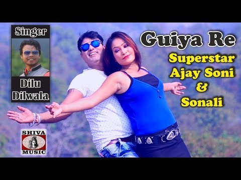 ♥ गुइया रे ♥   Guiya Re  New Nagpuri Video Song 2018   Dilu Diwala   Ajay Soni & Sonali   Pappu Khan