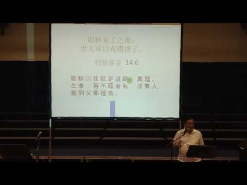 2016 6 18 CBCOC Bilingual Retreat Lecture Raymond Chow 兩條路