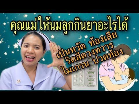 แม่ให้นมลูกกินยาอะไรได้บ้าง หลักการใช้ยาในแม่ให้นม แม่ท้องเสีย ไม่สบาย เป็นหวัด ปวดหัวไมเกรน ปวดท้อง