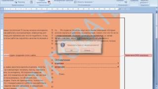 Заключительный урок по Microsoft Office Word.