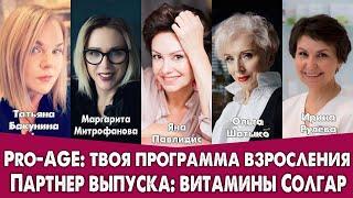 PRO AGE ТВОЯ ПРОГРАММА ВЗРОСЛЕНИЯ Яна Павлидис