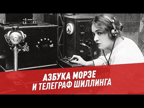 Азбука Морзе и телеграф Шиллинга — Физики и лирики