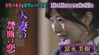 10月10日(火) 深夜0時26分 『有田哲平の夢なら醒めないで』 女性の理想...