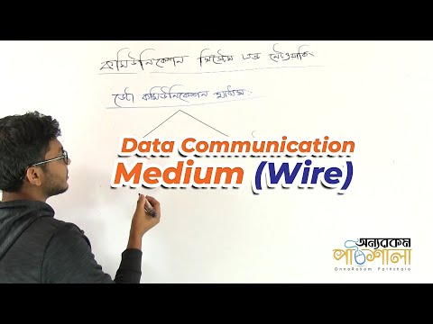 04. Data Communication Medium (Wire) | OnnoRokom Pathshala