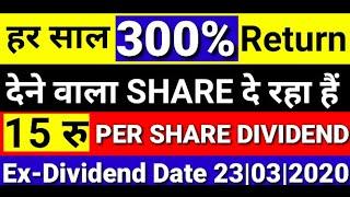 ये शेयर ( SHARE ) दे रहा हैं 15 रु PER SHARE DIVIDEND | Ex-Dividend Date 23-03-2020 | SHARE MARKET