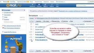 Почему на мою почту mail.ru не приходят письма от Yangutu.com(, 2012-05-21T11:23:32.000Z)
