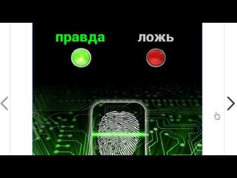 Мобильное приложение детектор Лжи розыгрыш или правда
