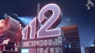 Экстренный вызов 112 эфир от 23.04.2019 года