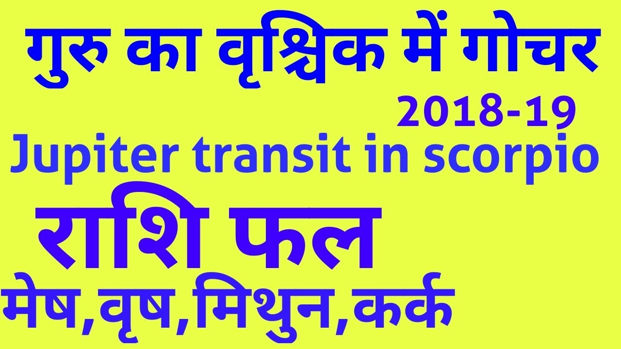 Jupiter transit 2018 to 2019 prediction /Aries, Taurus, Gemini, Cancer