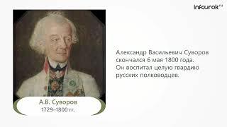 Развитие русского военного искусства А В  Суворов  Отечественная война 1812 года М И  Кутузов