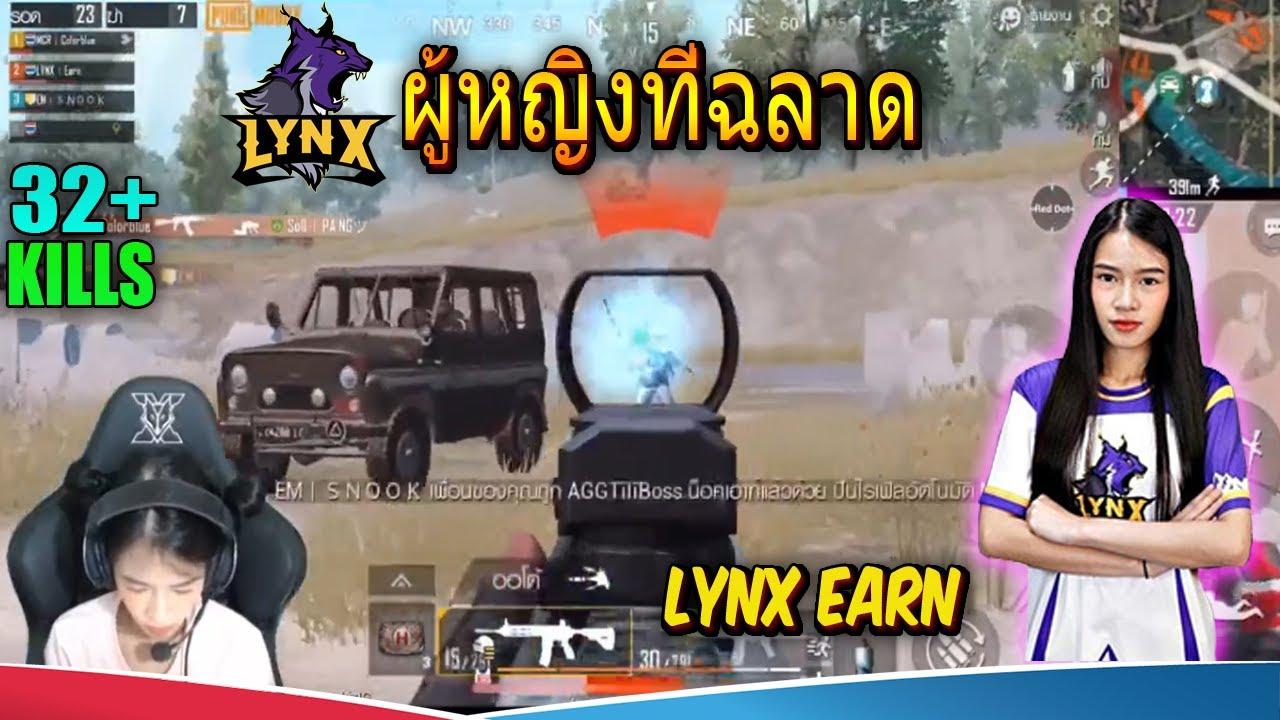 ผู้หญิงที่ฉลาด LYNX EARN Chicken Dinner ใน ERANGEL PUBG Mobile Thailand