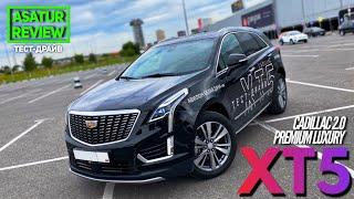 POV тест-драйв Cadillac XT5 AT 2.0 AWD 200 л.с. /ПОВ тест-драйв Кадиллак...