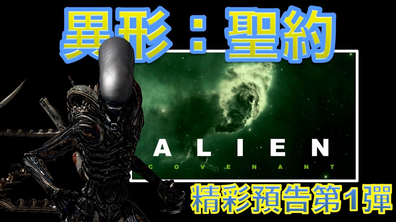 W電影隨便聊_異形:聖約(Alien: Covenant)_預告第1彈 - YouTube